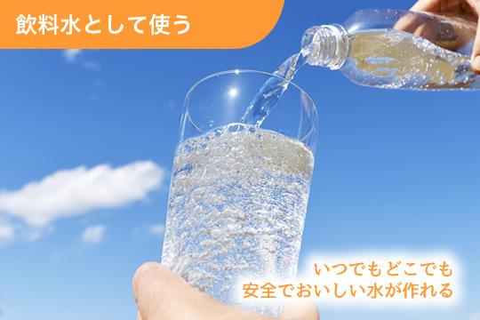 ペットボトルや水筒に入れるだけでおいしい還元水がいつでも飲めるCuWater携帯浄水器
