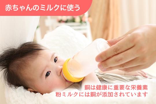 銅は赤ちゃんが健康に育つための重要な栄養素で除菌作用もあるため、安心して使えるCuWater携帯浄水器