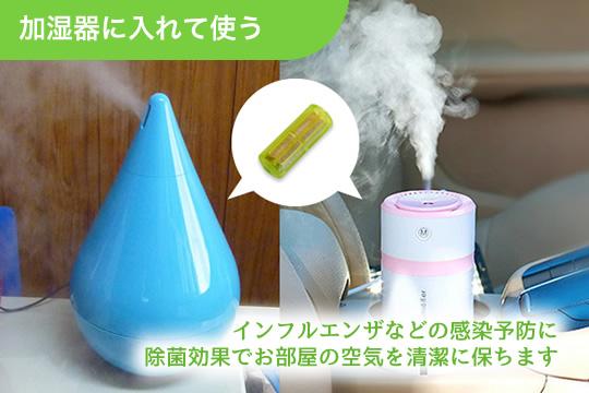 加湿器に入れて使うとインフルエンザなどの感染予防になるCuWater携帯浄水器