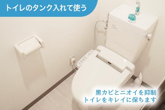 トイレのタンクに入れておけば、除菌・消臭効果で汚れが付きにくくなるCuWater携帯浄水器