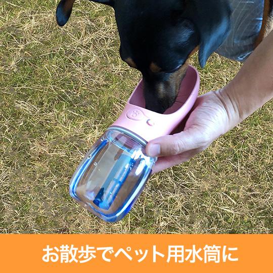 ペット用の水筒にCuWater携帯浄水器を入れておけば、お散歩中でも清潔な水をあげられます