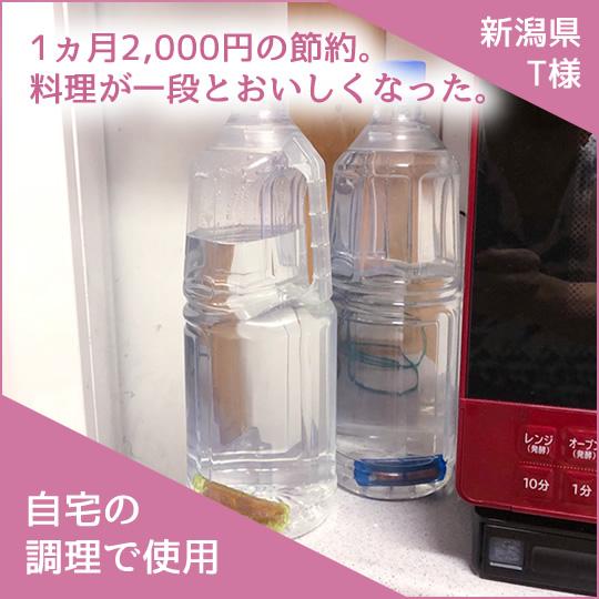 CuWater携帯浄水器を自宅の料理で使用