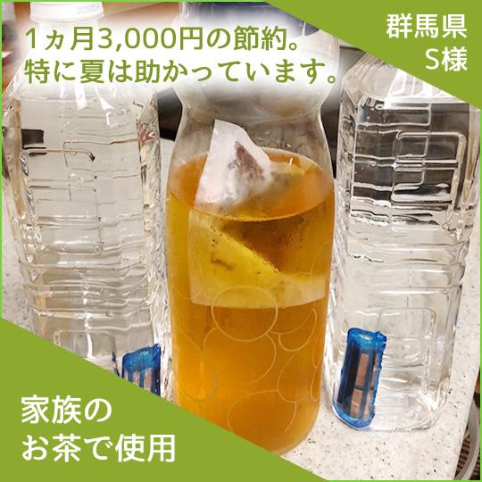 CuWater携帯浄水器を家族全員で飲むお茶で使用