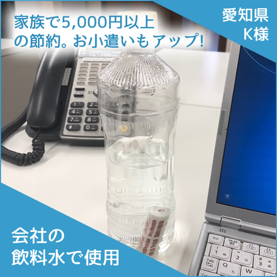 CuWater携帯浄水器を会社の飲料水で使用