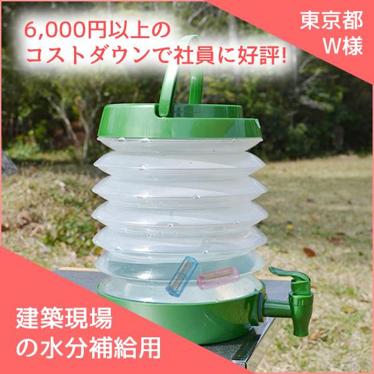 CuWater携帯浄水器を建築現場の水分補給用で使用