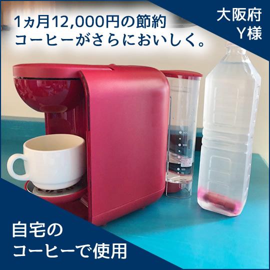 CuWater携帯浄水器を自宅のコーヒーで使用