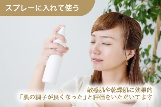 スプレーに入れて使うと敏感肌や乾燥肌に効果的で、お肌がしっとりするCuWater携帯浄水器