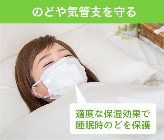 インフルエンザや花粉症予防に睡眠時もおすすめの今治タオル銅繊維インナーマスク