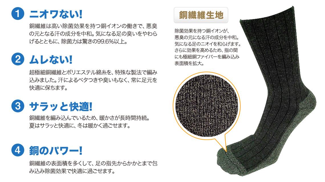 臭わない、蒸れない、水虫を抑制、かかとケアに効果的な銅繊維靴下