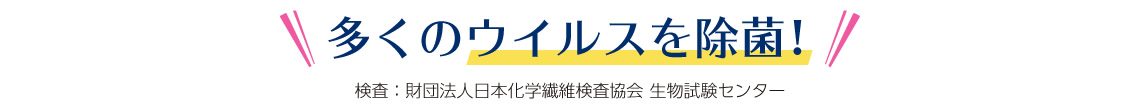黄色ブドウ菌・肺炎かん菌・MRSA・インフルエンザを銅フィルターが99.9%除菌!
