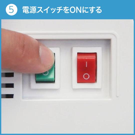 ペットボトル式卓上コンパクトウォーターサーバーの電源スイッチを入れる