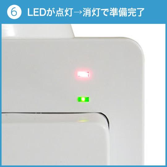 ペットボトル式卓上コンパクトウォーターサーバーのLEDが点灯し、消灯したら準備完了