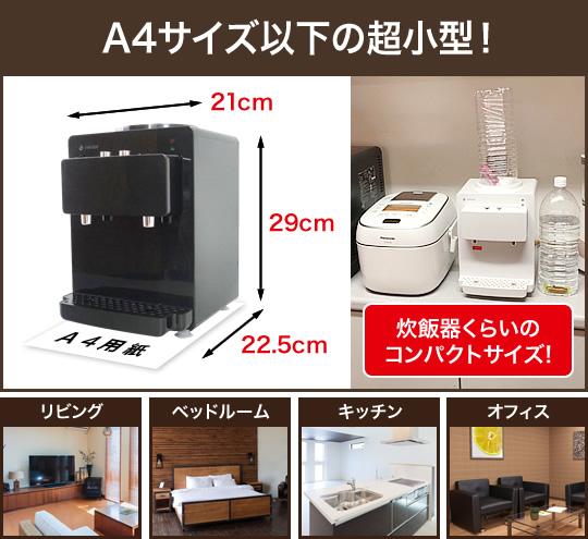 A4サイズ以下の超小型のペットボトル式卓上コンパクトウォーターサーバー