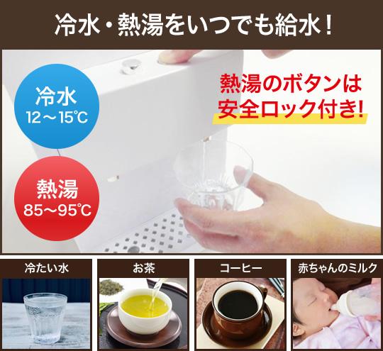 熱湯ボタンは安全ロック付きの卓上小型ウォーターサーバー
