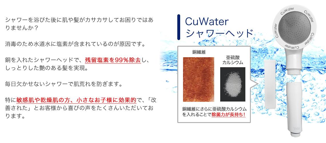 CuWaterシャワーヘッドは99%塩素除去し、アトピーや肌荒れに効果的