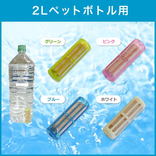ペットボトルに入れるだけ!銅の力で塩素を99.9%除去し、様々な除菌効果のあるCuWater携帯浄水器(2L用)