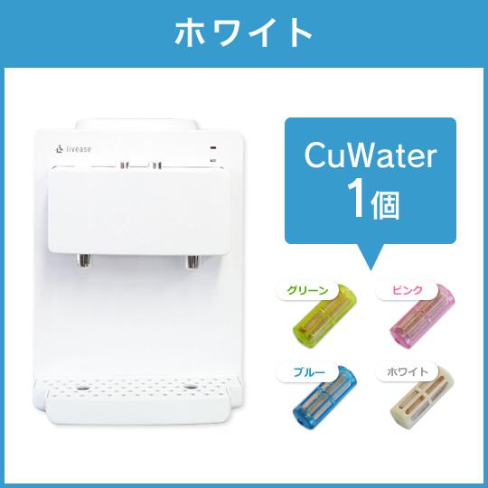 ペットボトル式卓上コンパクトウォーターサーバー(ホワイト)CuWater:1個