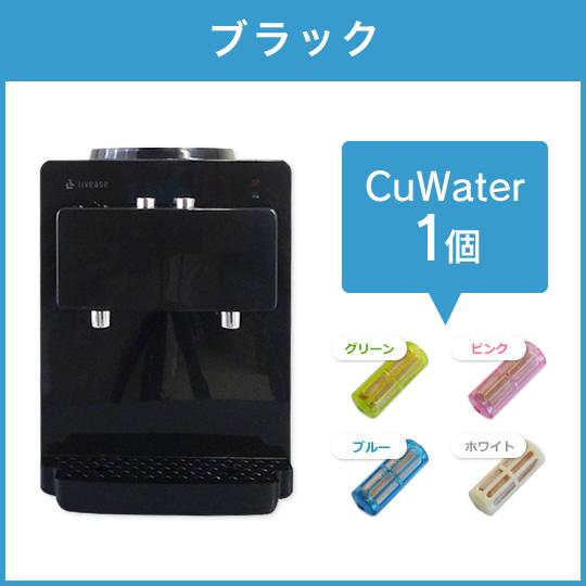 ペットボトル式卓上コンパクトウォーターサーバー(ブラック)CuWater:1個