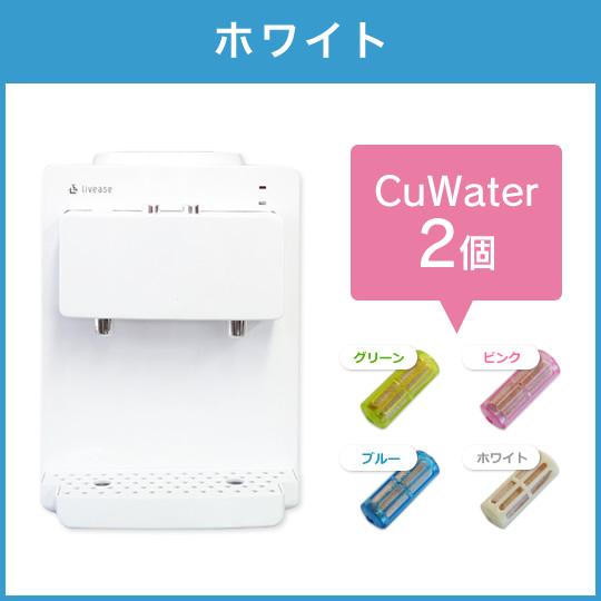 ペットボトル式卓上コンパクトウォーターサーバー(ホワイト)CuWater:2個
