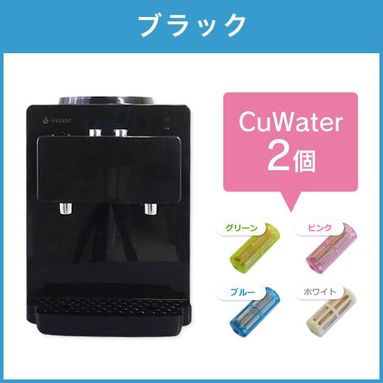 ペットボトル式卓上コンパクトウォーターサーバー(ブラック)CuWater:2個