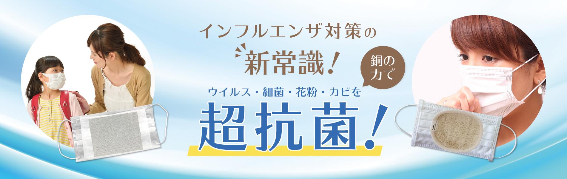 インフルエンザ・花粉症予防に!今治タオル銅繊維インナーマスク
