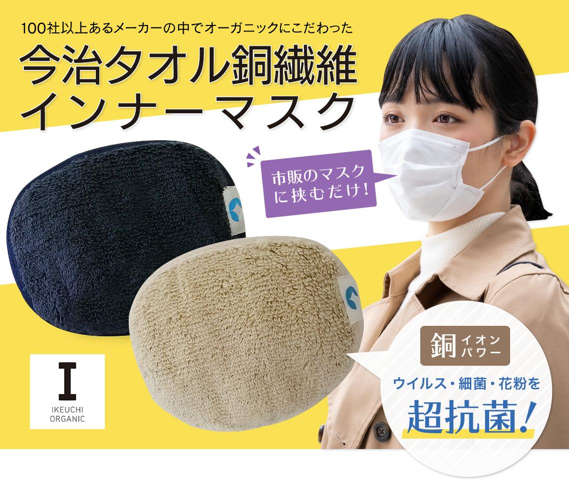 銅 繊維 インナー マスク 通販 【楽天市場】銅マスクの通販