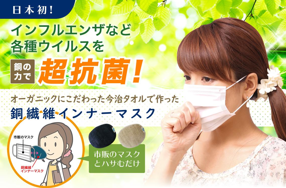 インフルエンザや花粉症など感染予防に効果的な今治タオル銅繊維インナーマスク