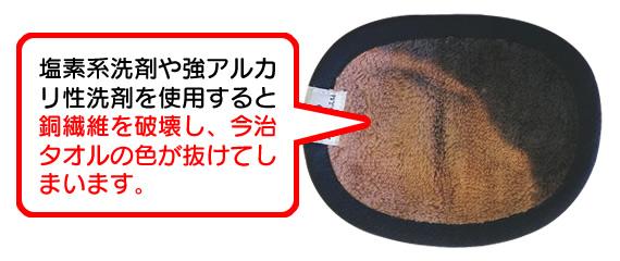 今治タオル銅繊維インナーマスクの洗濯は塩素系洗剤や強アルカリ性洗剤を使わないでください