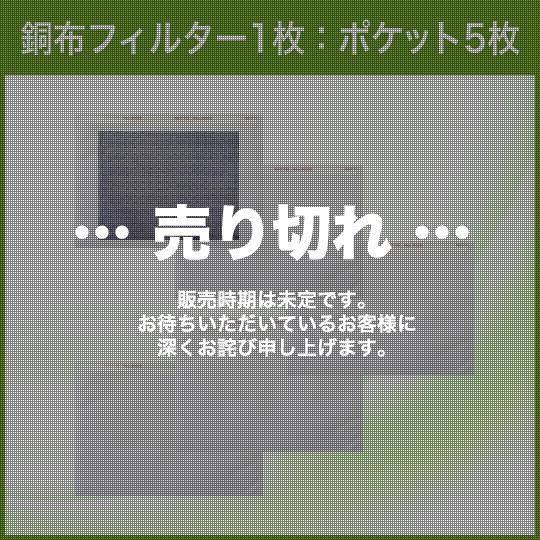 インフルエンザ・花粉症予防に!マスクに貼って使える銅フィルターポケット:5枚セット