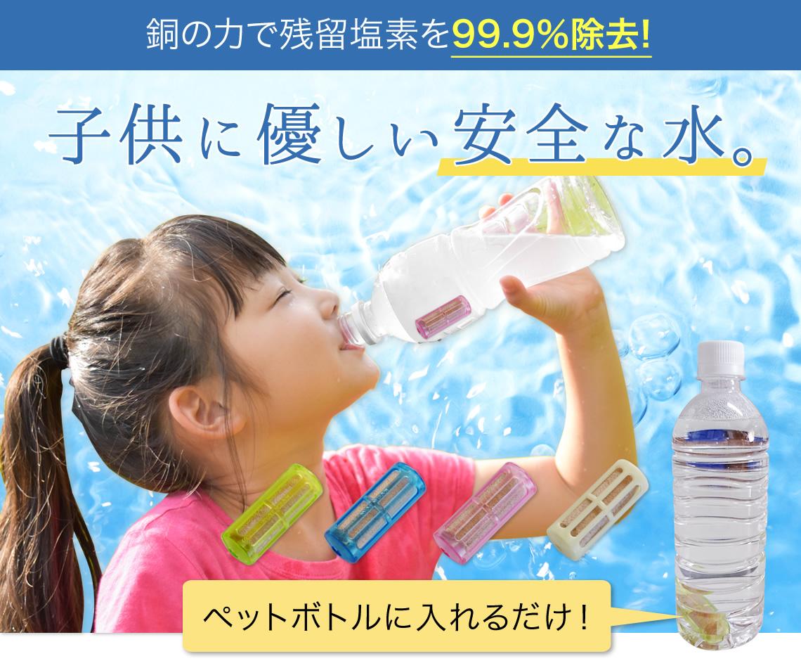 ペットボトルに入れるだけ!銅の力で塩素を99.9%除去し、様々な除菌効果のあるCuWater携帯浄水器