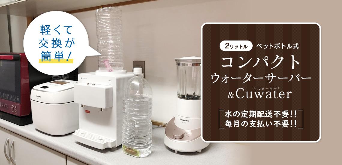 水道水を2Lペットボトルに入れて使えるおしゃれな卓上コンパクトウォーターサーバー