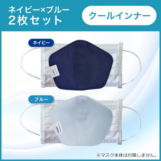 【クールインナー】銅繊維インナーマスク:2枚