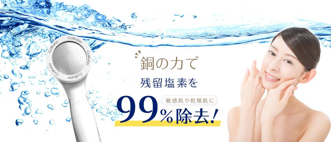 アトピーや肌荒れに効果的!99%塩素除去するCuWaterシャワーヘッド