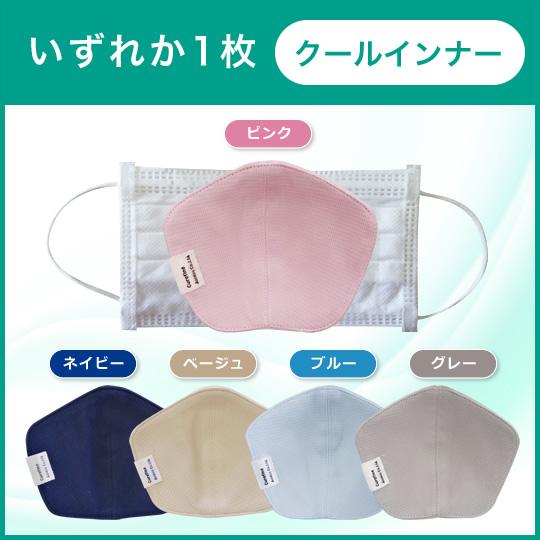 【クールインナー】銅繊維インナーマスク:1枚