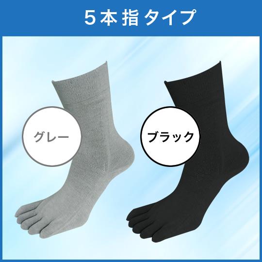ニオイ・水虫・かかとケアに効果あり!99.6%除菌消臭銅繊維靴下:5本指タイプ