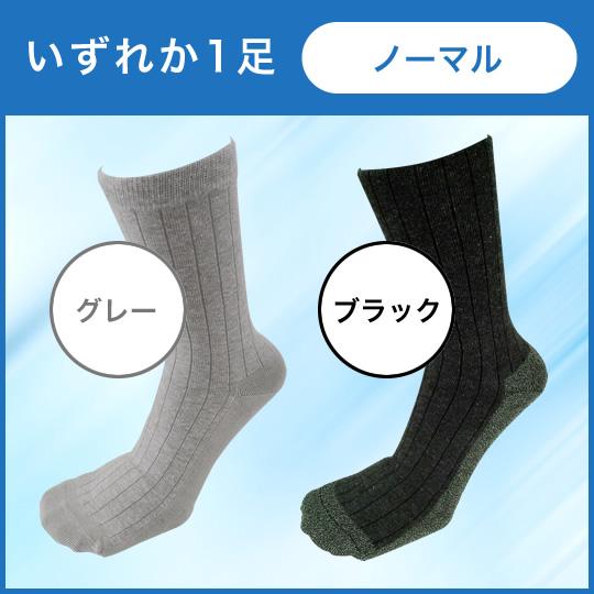 ニオイ・水虫・かかとケアに効果あり!99.6%除菌消臭銅繊維靴下:ノーマルタイプ