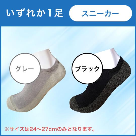 ニオイ・水虫・かかとケアに効果あり!99.6%除菌消臭銅繊維靴下:スニーカータイプ