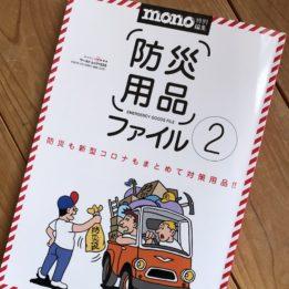 インナーマスクが防災雑誌で紹介!