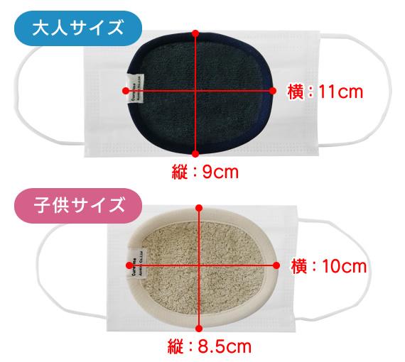 今治タオル銅繊維インナーマスクのサイズ