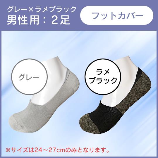 ニオイ・水虫・かかとケアに効果あり!99.6%除菌消臭銅繊維靴下:フットカバータイプ(メンズ)