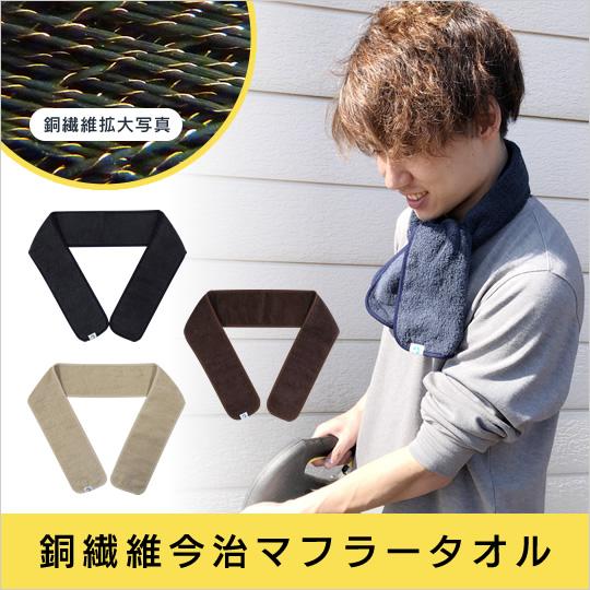 銅 繊維 インナー マスク 通販