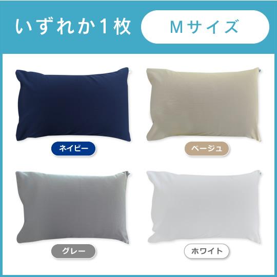 抗菌消臭銅繊維まくらカバー(Mサイズ):1枚