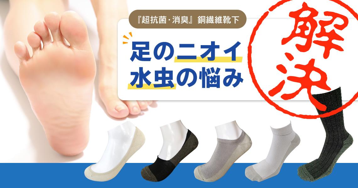ニオイ・水虫・かかとケアに効果あり!99.6%除菌消臭銅繊維靴下
