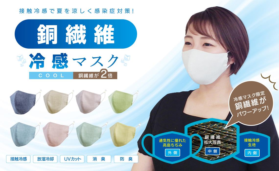 接触冷感で夏を涼しく感染症対策!銅繊維冷感マスク