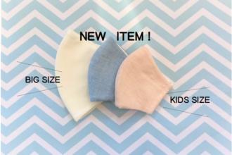 【銅繊維冷感マスク】大きいサイズ&子供サイズを販売開始!
