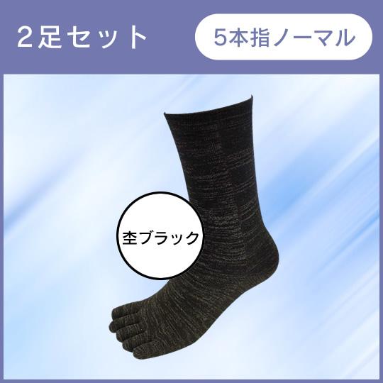 ニオイ・水虫・かかとケアに効果あり!99.6%除菌消臭銅繊維靴下:5本指ノーマルタイプ