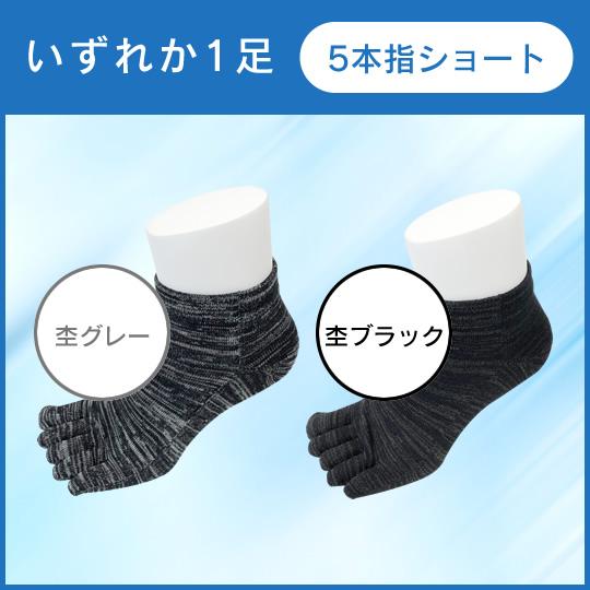 ニオイ・水虫・かかとケアに効果あり!99.6%除菌消臭銅繊維靴下:5本指ショートタイプ
